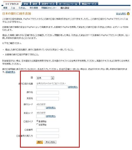 paypal銀行口座登録